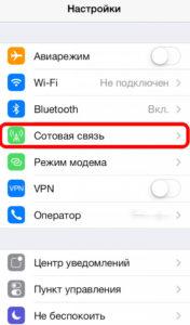 Учимся раздавать wi-fi с iPhone 6