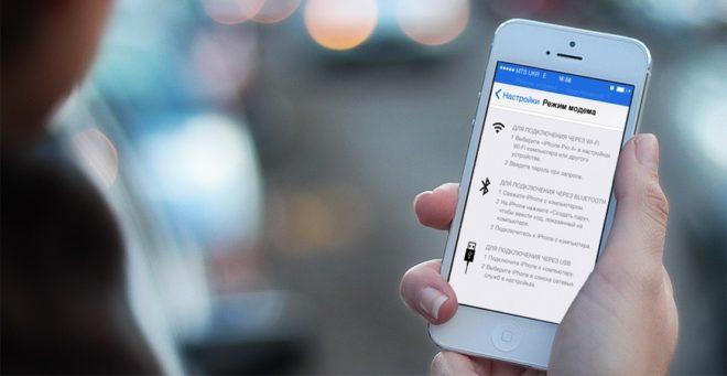 iPhone, работающий в режиме модема