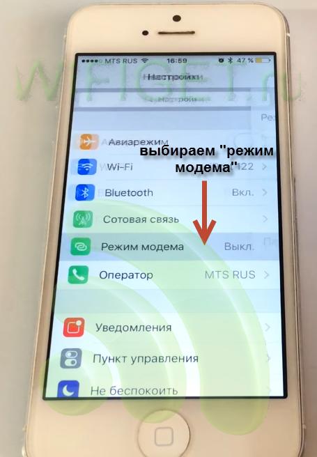 """""""режим модема"""" в iphone"""
