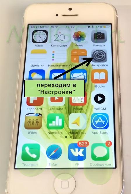 """""""Настройки"""" в Iphone"""