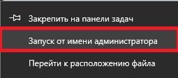"""раздел """"Запуск от имени Администратора"""""""