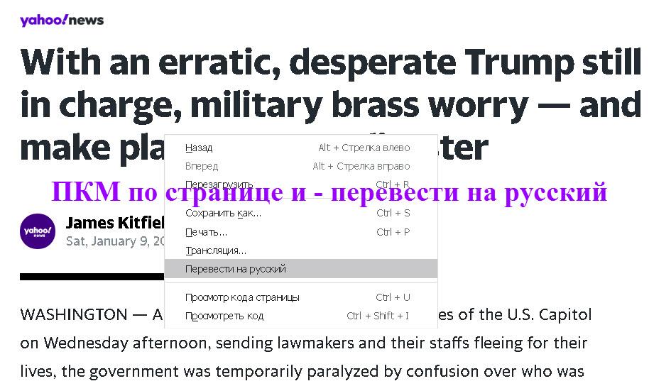 перевод страницы на русский в Google Chrome