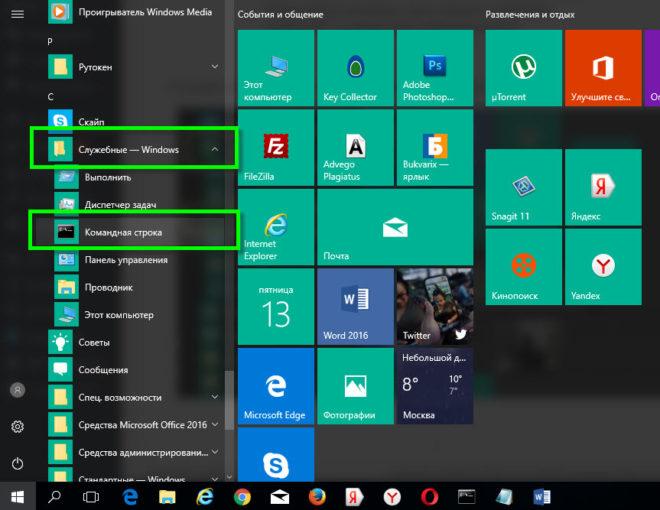 """""""Командная строка Windows 10"""""""