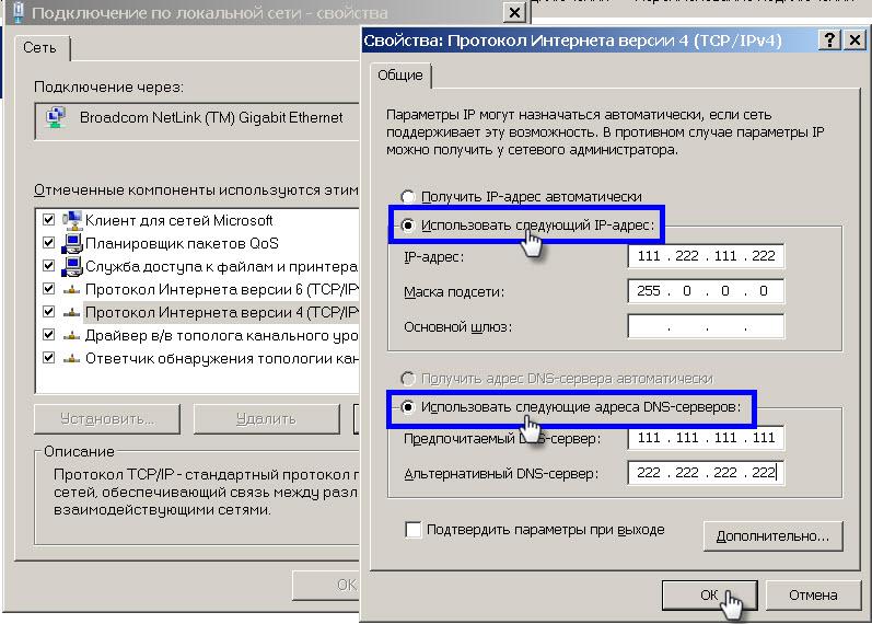параметры IP и DNS вручную