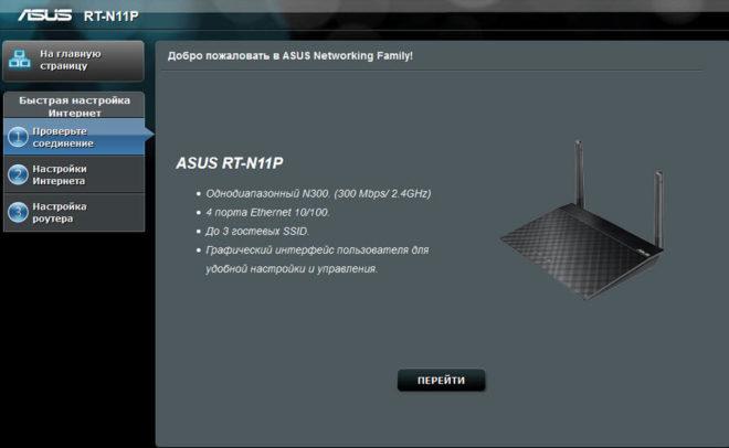 Интерфейс роутера Asus rt n11p