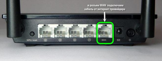 разъём WAN роутера Asus RT-N11P