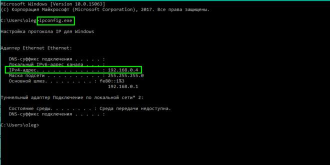 """ip-адрес через """"Командную строку"""""""