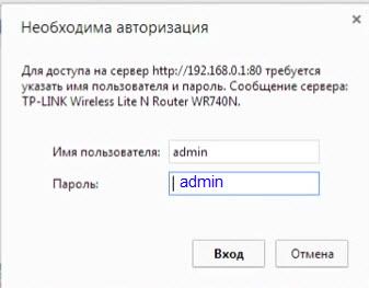 Окно ввода логина и пароля