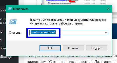 команда - control admintools