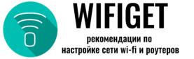 Вайфайгет.ру - настройка сети wi-fi и роутеров