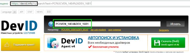 скрин с devid.info