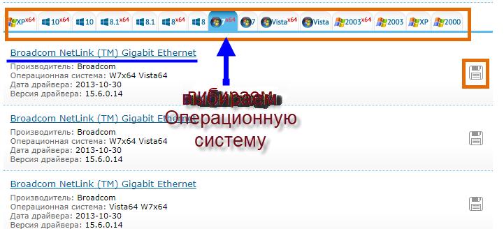 скриншот devid.info/ru выбор ОС