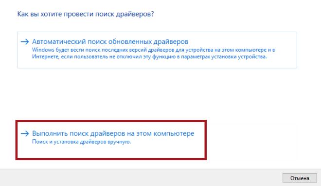 """""""Другие устройства"""" >>> """"Обновить драйверы"""""""