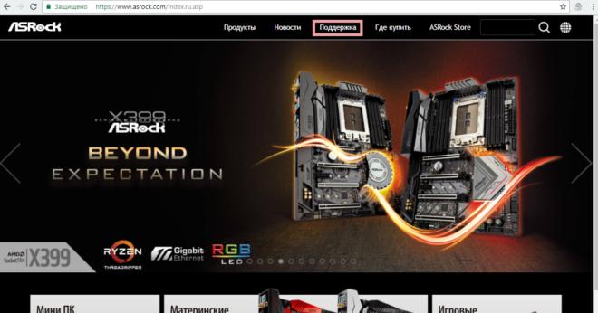 asrock.com - скриншот главной страницы