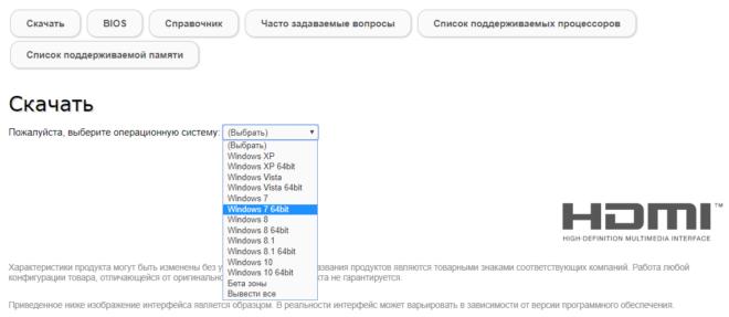 asrock.com - скриншот с сайта