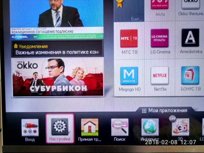 LG SmartTV - настройки
