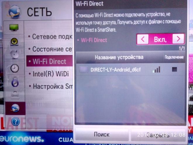 Wi-Fi Direct в TV LG