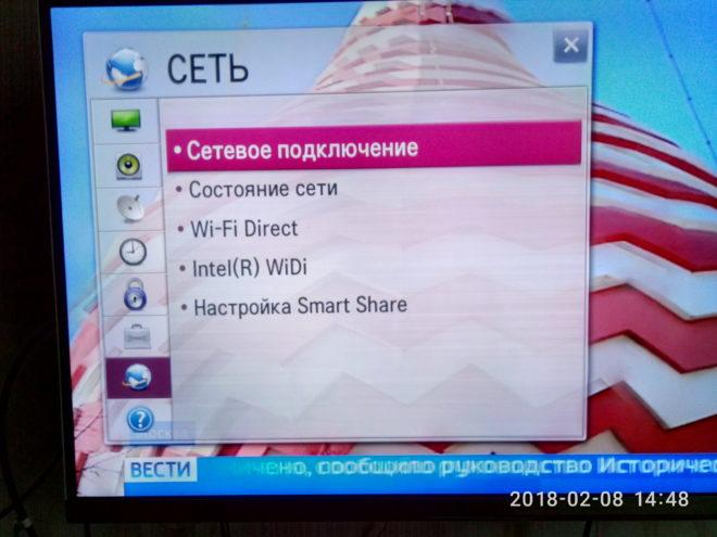 LG SmartTV - Сеть