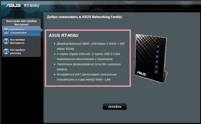 Веб-интерфейс ASUS RT-N56U