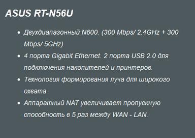 Характеристики ASUS RT-N56U