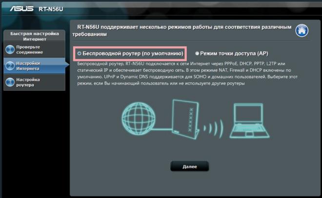 """ASUS RT-N56U. Раздел """"Настройки интернета"""""""