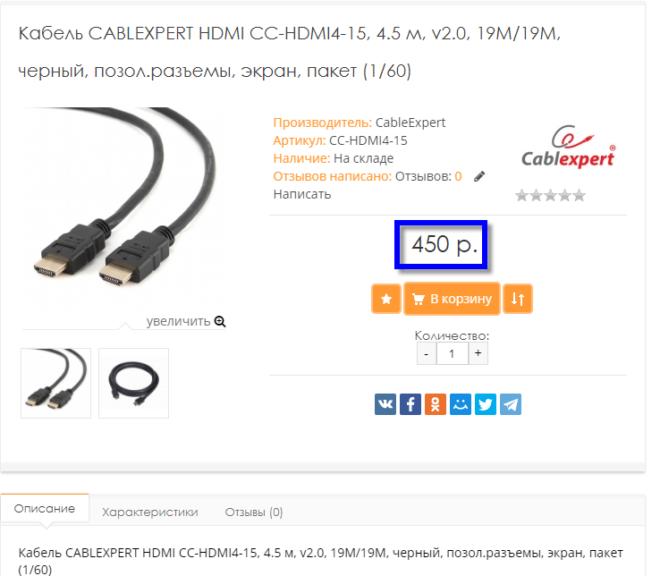 скриншот цена кабеля HDMI