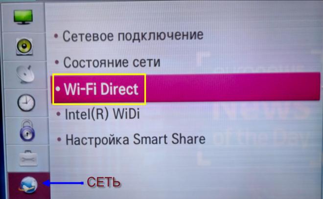Служба Wi-Fi Direct в телевизоре LG