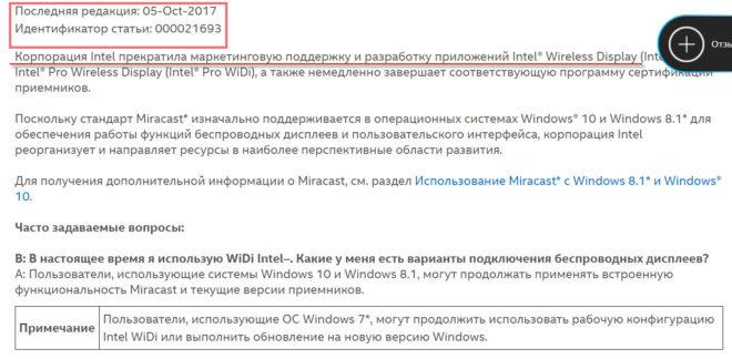 Информационное письмо на сайте www.intel.ru