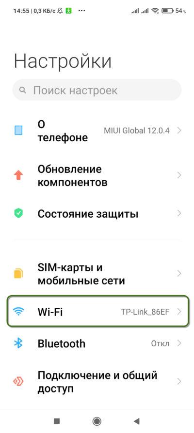 """меню Андроид - """"Настройки"""""""